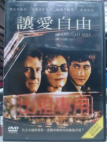 挖寶二手片-Y101-017-正版DVD-電影【讓愛自由】-傑克葛倫霍 達斯汀霍夫曼 蘇珊莎蘭登(直購價)