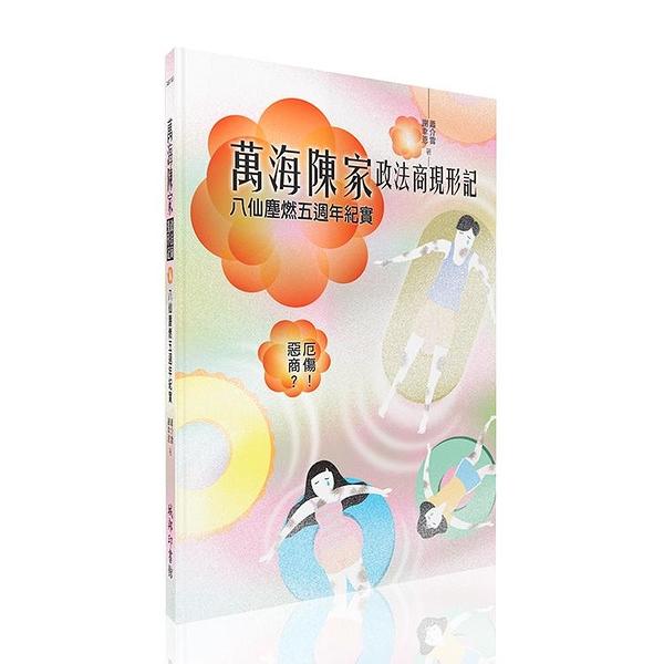(二手書)萬海陳家政法商現形記:八仙塵燃五週年紀實