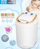 AUX/奧克斯 迷你洗衣機小型嬰兒童寶寶家用半全自動脫水洗脫一體 igo免運