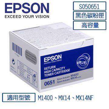 EPSON S050651 0651 原廠碳粉匣 2200張 適用 M1400 MX14 MX14NF~