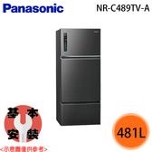 【Panasonic國際】481L 三門變頻冰箱 NR-C489TV-A 免運費