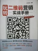 【書寶二手書T3/行銷_QGI】玩轉二維碼營銷實戰手冊_華天財經編_簡體