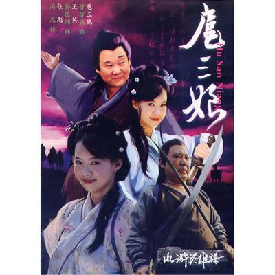 水滸英雄譜:扈三娘與矮腳虎DVD 曾寶儀/郭德剛