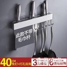 家用廚房置物架 壁掛式304不銹鋼插菜刀架用品刀具廚具收納免打孔JA8775『毛菇小象』