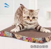 貓抓板磨爪器貓爪板瓦楞紙貓抓墊