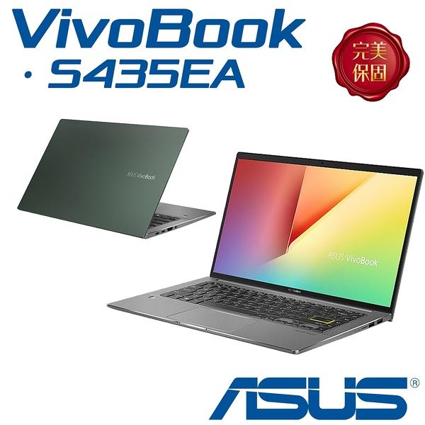 ASUS VivoBook 14 S435EA-0049E1165G7 ( i7-1165G7 ) -秘境綠