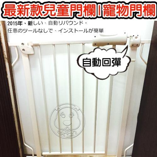 【培菓幸福寵物專營店】外銷歐美防護型寵物嬰兒伸縮樓梯柵欄延伸桿大42cm