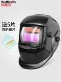 特賣電焊面具自動變光焊帽電焊面罩頭戴式輕便氬弧焊焊工燒焊接防護罩面具眼鏡