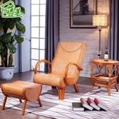 陽台藤條逍遙躺椅靠椅 家用真藤編夏季涼椅家用老人椅子休閒藤椅YTL【快速出貨】