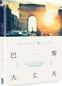 巴黎大丈夫:一個旅法男子的巴黎生活X文化觀察筆記【城邦讀書花園】