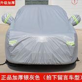 汽車遮陽傘汽車車罩遮陽罩外套車棚防曬防雨隔熱加厚車衣防塵車套套子蓋車布JD 雲雨尚品