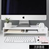 電腦螢幕架台式筆記本電腦顯示器屏幕增高架ins辦公室桌面置物收納 【全館免運】