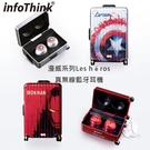 【A Shop】infoThink 漫威...
