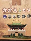 (二手書)台北城的故事 = Taipei story / 葉倫會編著