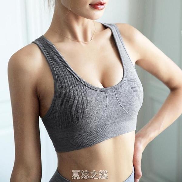 運動內衣女防震跑步高強度減震防下垂健身文胸聚攏定型瑜伽背心 快速出貨