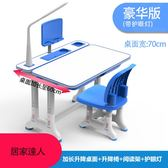 兒童學習桌寫字桌 台小學生家用作業書桌升降桌椅組合套裝男孩女孩jj