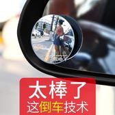 汽車後視鏡小圓鏡倒車盲點鏡360度無邊超清可調高清鏡子輔助反光 俏腳丫