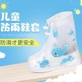 防雨鞋套 兒童雨鞋套防水雨天雪天寶寶防雨鞋套小學生加厚耐磨防滑【快速出貨八折鉅惠】