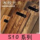 【萌萌噠】三星 Galaxy S10 / S10+ / S10e 純色簡約款 仿木紋 大理石彩繪保護殼 超薄全包軟殼 手機殼