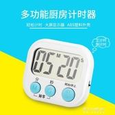 定時器-廚房定時器計時器提醒器學生倒計時電子鬧鐘 東川崎町