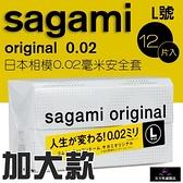 日本相模元祖 Sagami002 L-加大 超激薄保險套12入【女王性感精品】情趣用品 衛生套 安全套 避孕套