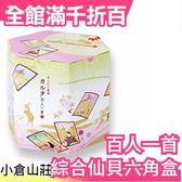 【百人一首 六角盒裝102袋】日本 京都名產 小倉山莊 綜合仙貝10種【小福部屋】
