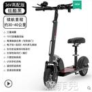 電動滑板 電動滑板車成年折疊男女士上班代步車兩輪踏板鋰電池電瓶車小型車 MKS韓菲兒