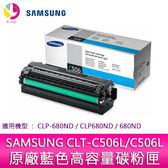 分期0利率  三星 SAMSUNG CLT-C506L/C506L 原廠藍色高容量碳粉匣  適用機型: CLP-680ND/CLP680ND/680ND