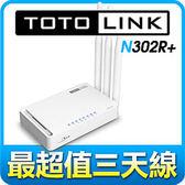 [富廉網] 【TOTOLINK】N302R Plus (N302R+) 極速無線路由器