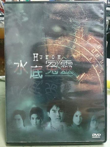 挖寶二手片-Y72-079-正版DVD-泰片【水底冤靈】-Rod為慶祝升遷而邀請朋友一起去旅行