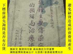 二手書博民逛書店罕見1949年太行專區幾種主要傳染病的預防與治療法Y7107 出