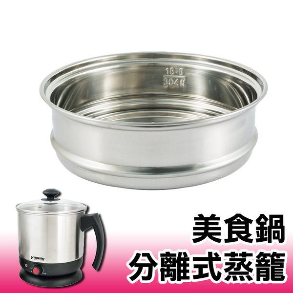  配件  專用蒸籠 山崎優賞不鏽鋼美食鍋SK-109S/SK-1220SP共用