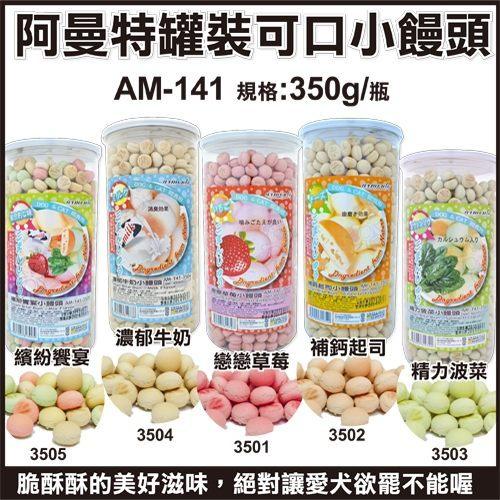 *WANG*【AMT-141】阿曼特armonto起司/牛奶/草莓/菠菜/綜合小饅頭-350g