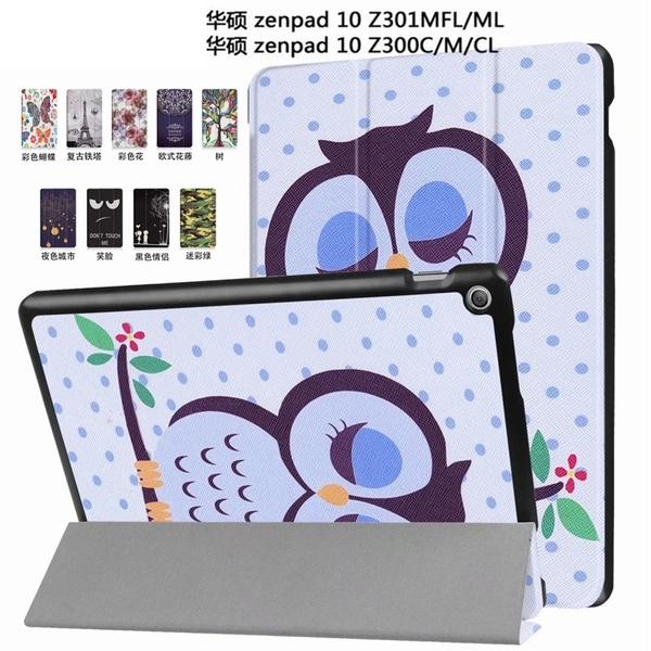 88柑仔店~華碩zenpad 10平板電腦保護套Z301ML卡通皮套Z301MFL超薄保護外殼