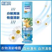 熊寶貝森林瀑布衣物清新噴霧 100ml_聯合利華