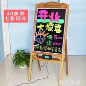 led熒光板彩色發光黑板實木充電手寫廣告板七彩電子展示牌支架式 igo摩可美家