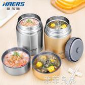 燜燒壺悶燒杯600ML 不銹鋼燜粥桶提鍋湯罐學生便攜保溫飯盒『米菲良品』