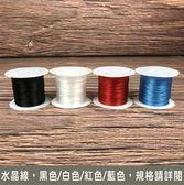DIY / 水晶線 彈力線 串珠線 蠶絲線 珠寶線 玉線 手作