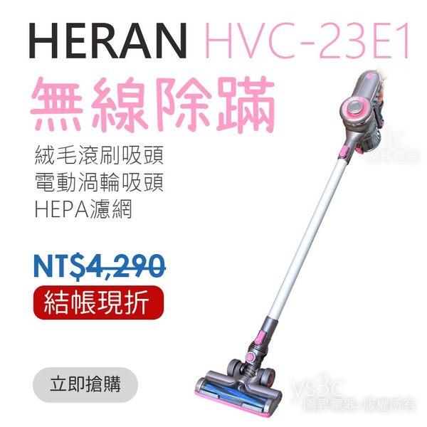 結帳現折 HERAN 禾聯手持無線除塵蹣吸塵器 HVC-23E1 手持無線吸塵器 除塵蹣吸塵器