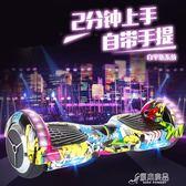 平行智慧電動平衡車成年雙輪小孩學生成人兒童8-12兩輪 原本良品
