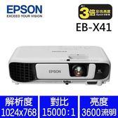 【商用】EPSON EB-X41 亮彩商用投影機【送雙人電影票】