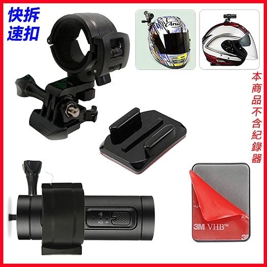 mio B63U BIKEM C300 SJCAM sj2000 m530摩托車行車記錄器支架子固定座安裝安全帽黏貼車架