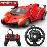 遙控車 兒童玩具車遙控汽車充電方向盤一鍵開門漂移耐摔賽車模型跑車【快速出貨免運八折】