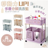 Incare 移動式多層分類洗衣籃/髒衣籃/置物架/收納籃-兩層式米