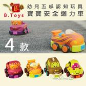 ✿蟲寶寶✿【美國B.Toys】幼兒五感認知玩具 寶寶安全迴力車