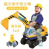 (限宅配)挖土機大怪手雙吊臂抓斗挖斗2合1兒童乘坐助步車 兒童玩具 助步車 挖土機玩具