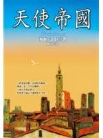 二手書博民逛書店 《天使帝國》 R2Y ISBN:9574503410│柏納.韋伯