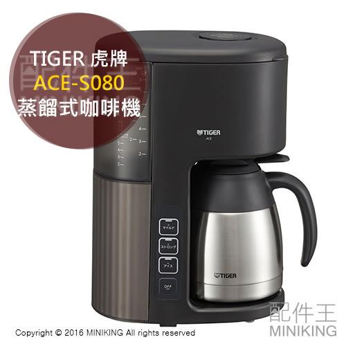 【配件王】 日本代購 TIGER 虎牌 ACE-S080 蒸餾式 咖啡機 8杯量 1.08L