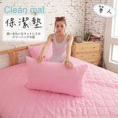 台灣製造.馬卡龍漾彩多色系列.粉紅 (單人保潔床包)