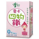 李時珍零卡四物鐵(50mlx6入/盒)x1